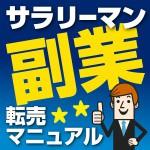 salaryman-banner
