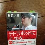 和佐大輔と木坂健宣の和佐・木坂ラジオがおすすめ