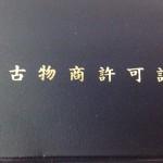 中古商品買取!ネット査定高価!送料無料!古本!DVD!CD!