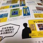 せどり系雑誌の副業完全ガイドに掲載されました
