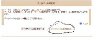 databasesakusei