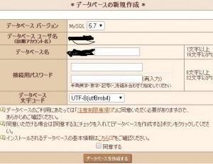 databasesakusei2